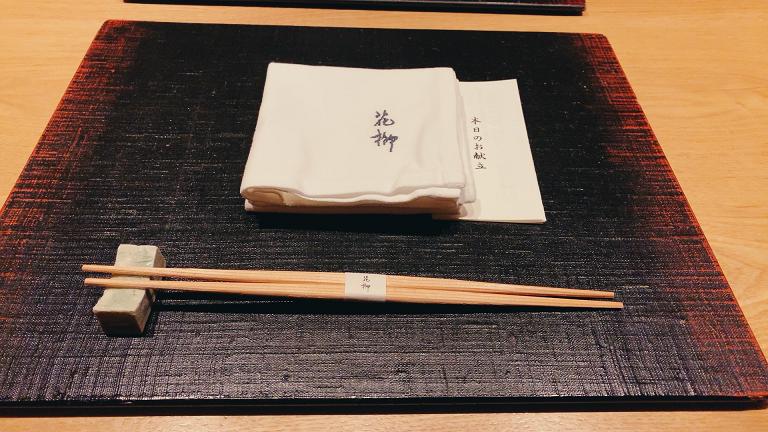 おにく花柳の箸とナフキン