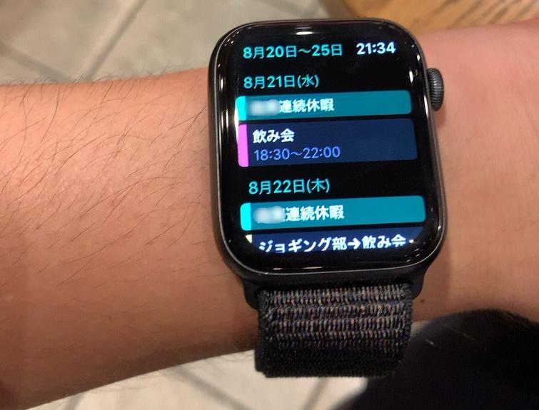 Timetreeのアップルウォッチ用アプリの画面