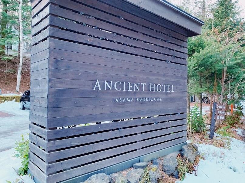 アンシェントホテル看板