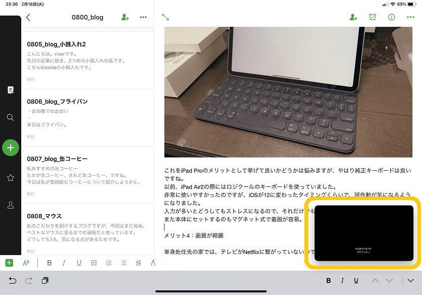 iPad Proのウィンドウ