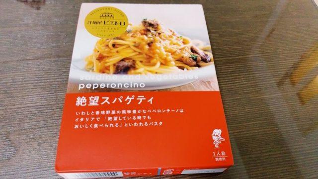 絶望スパゲッティの外箱表