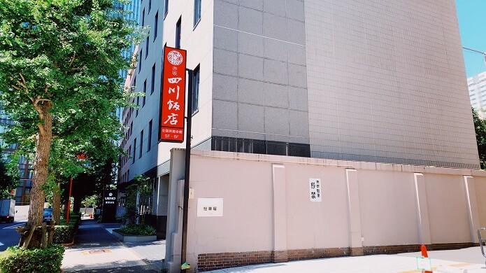赤坂四川飯店の外観