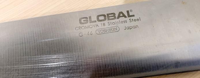 YOSHIKINの包丁グローバルのアップ