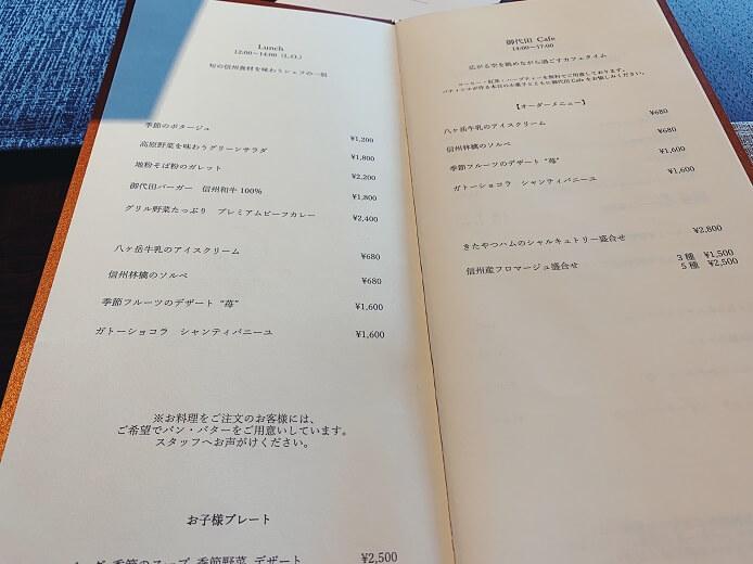 THE HIRAMATSU(ひらまつ)軽井沢 御代田のオールデイダイニングのメニュー